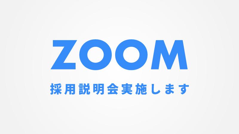 [2021新卒採用]ZOOM採用説明会を実施します