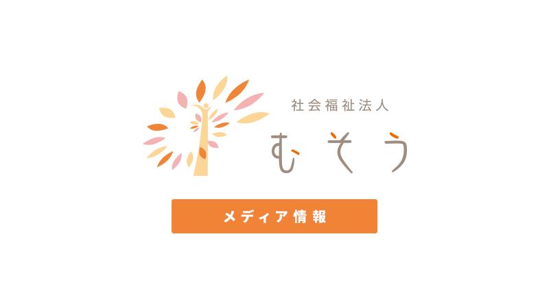 """[NHK Eテレ]ハートネットTV""""医療的ケア児""""成長とともに 第2回「学齢期からの悩み」に代表の戸枝陽基が出演しました。"""