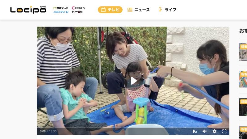 [中京テレビ]24時間テレビ内の特集に、当法人の瀬佳奈子が出演しました。