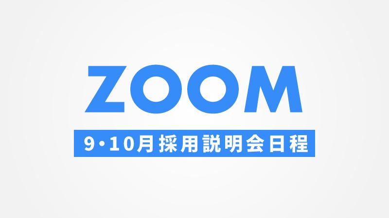 2021卒向けのZOOMによるオンライン会社説明会開催のご案内